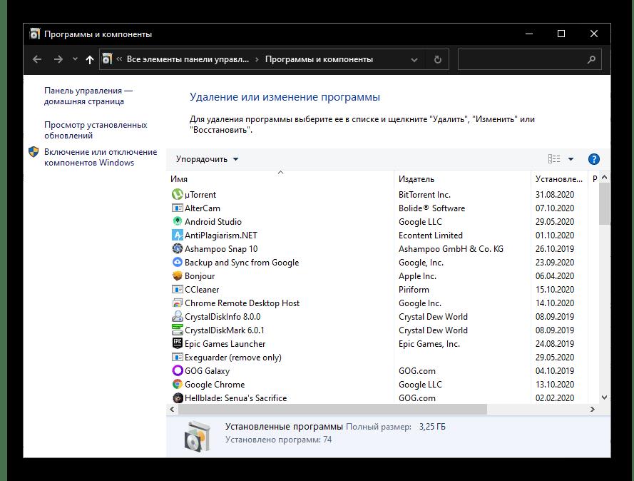 Окно Программы и компоненты, в котором можно удалить браузер Opera на ПК с Windows 10