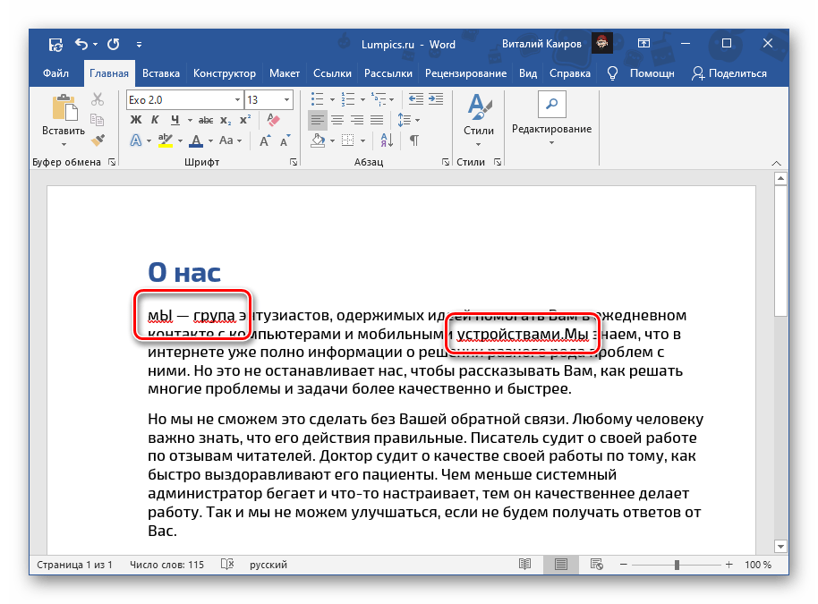 Ошибки, подчеркнутые красной линией, в документе Microsoft Word