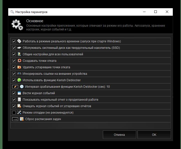 Основная настройка параметров в программе Kerish Doctor 2020 для Windows