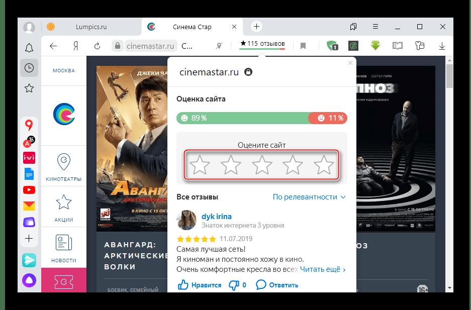 Оставление оценки сайту в Яндекс Браузере