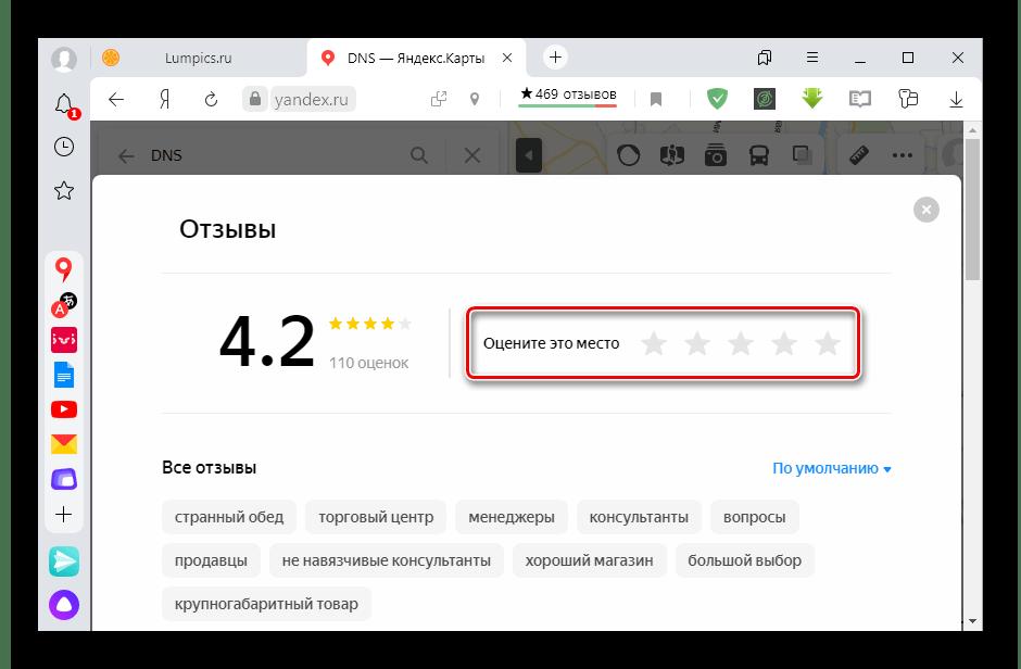 Оставление отзыва в сервисе Яндекс Карты