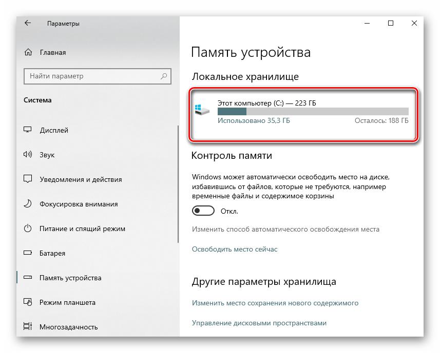 Освобождение места на системном разделе жесткого диска операционной системы Windows 10
