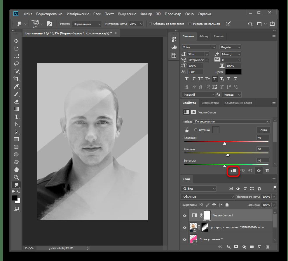 Отключение функции привязки к слоям при редактировании цвета постера в Adobe Photoshop