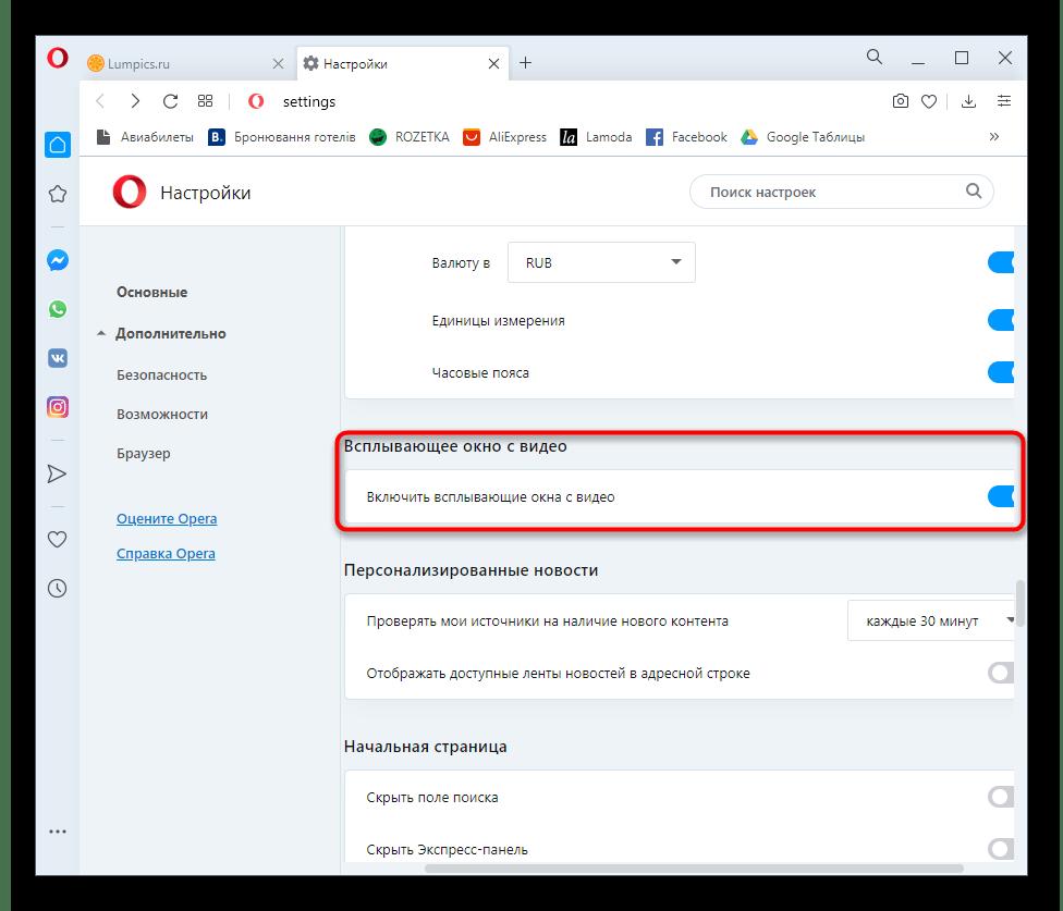 Отключение функции всплывающего окна с видео в браузере Opera