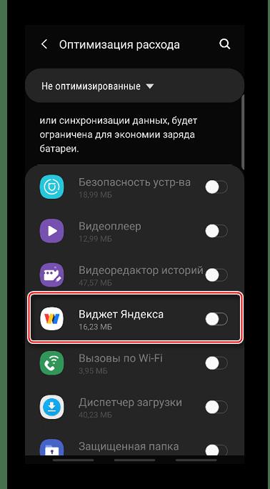 Отключение оптимизации расхода для Виджета Яндекса