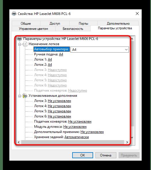 Отключение подстановки шрифтов в настройках принтера