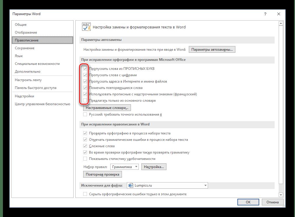 Отключение проверки орфографии в Параметрах текстового редактора Microsoft Word