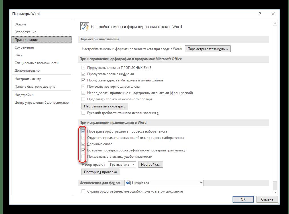 Отключение проверки правописания в Параметрах текстового редактора Microsoft Word
