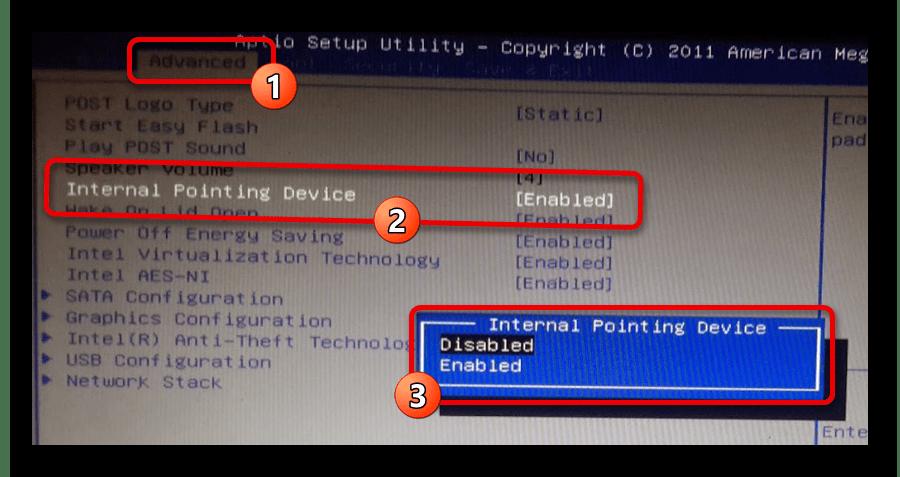 Отключение сенсорной панели через BIOS на ноутбуке HP