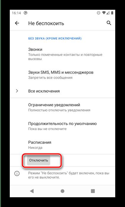 Отключить режим не беспокоить, чтобы убрать звезду из строки состояния Android