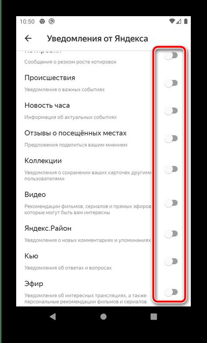 Отключить уведомления сервиса, чтобы убрать звезду Яндекс Браузера из строки состояния Android