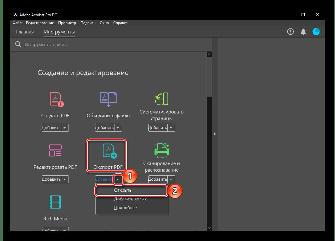 Открыть файл формата PDF для экспорта в программе Adobe Acrobat Pro