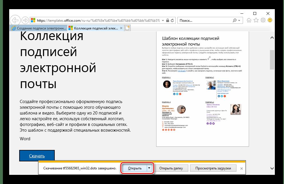 Открыть файл с коллекцией подписей электронной почты для Microsoft Outlook на сайте в браузере