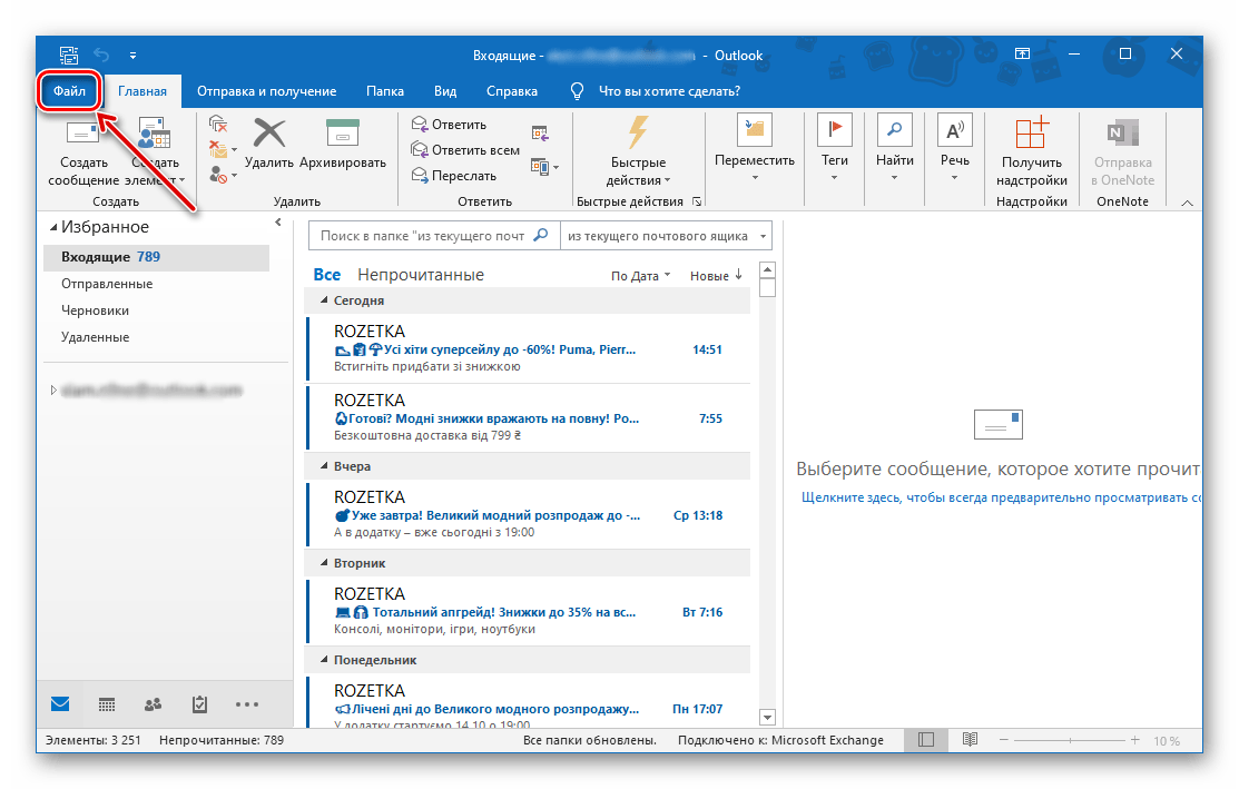 Открыть меню Файл в программе Microsoft Outlook для ПК