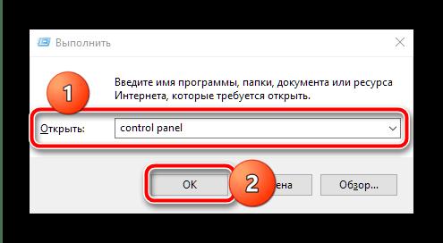 Открыть панель управления для отключения тачпада на ноутбуках MSI