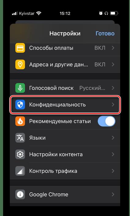 Открыть раздел Конфиденциальность в настройках браузера Google Chrome на телефоне iPhone и Android