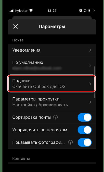 Открыть раздел Подпись в настройках мобильного приложения Microsoft Outlook на iPhone и Android