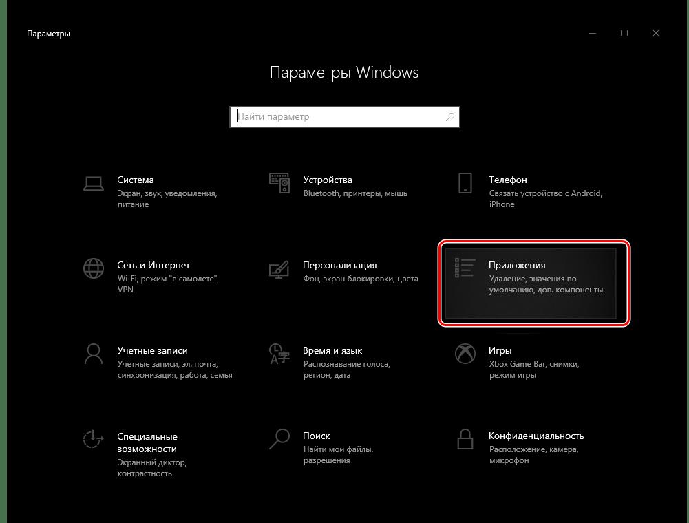 Открыть раздел Приложения в Параметрах ОС Windows 10