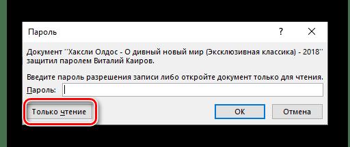 Открыть только для чтения конвертированный файл в формате PDF в программе PDF-XChange Editor