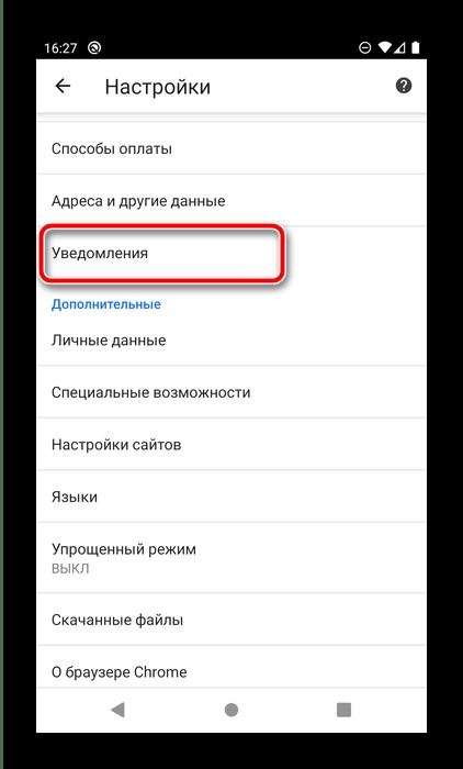 Открыть уведомления от сайтов для блокирования спама в браузере в Android