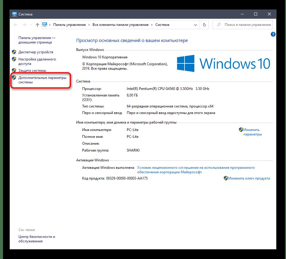 Открытие дополнительных параметров системы для решения проблем с печатью принтера в Windows 10