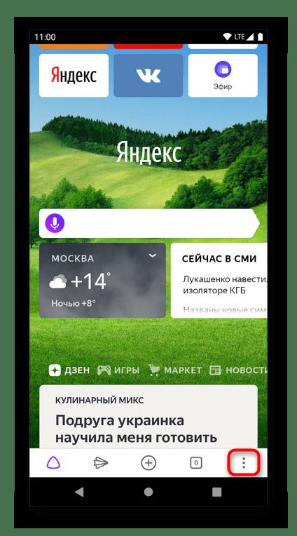 Открытие меню Яндекс.Браузера на смартфоне