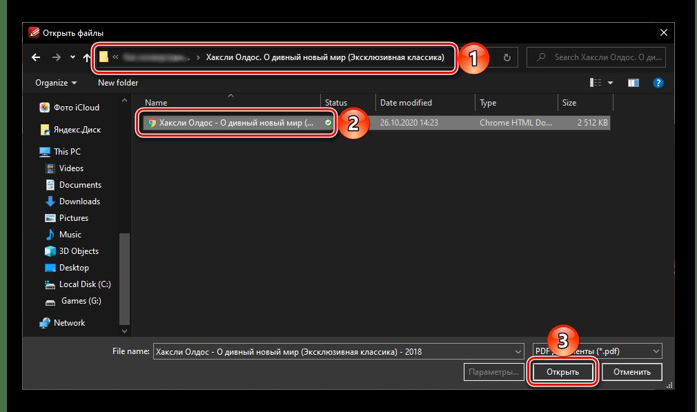 Открытие PDF файла в программе PDF-XChange Editor