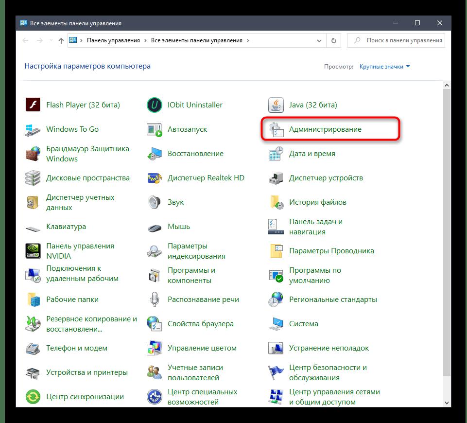 Открытие раздела Администрирование для решения проблемы Принтер отключен в Windows 10