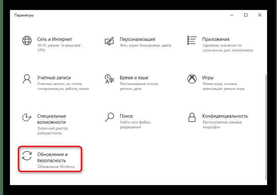 Открытие раздела Обновление и безопасность для решения ошибки с кодом 0x80073712 в Windows 10