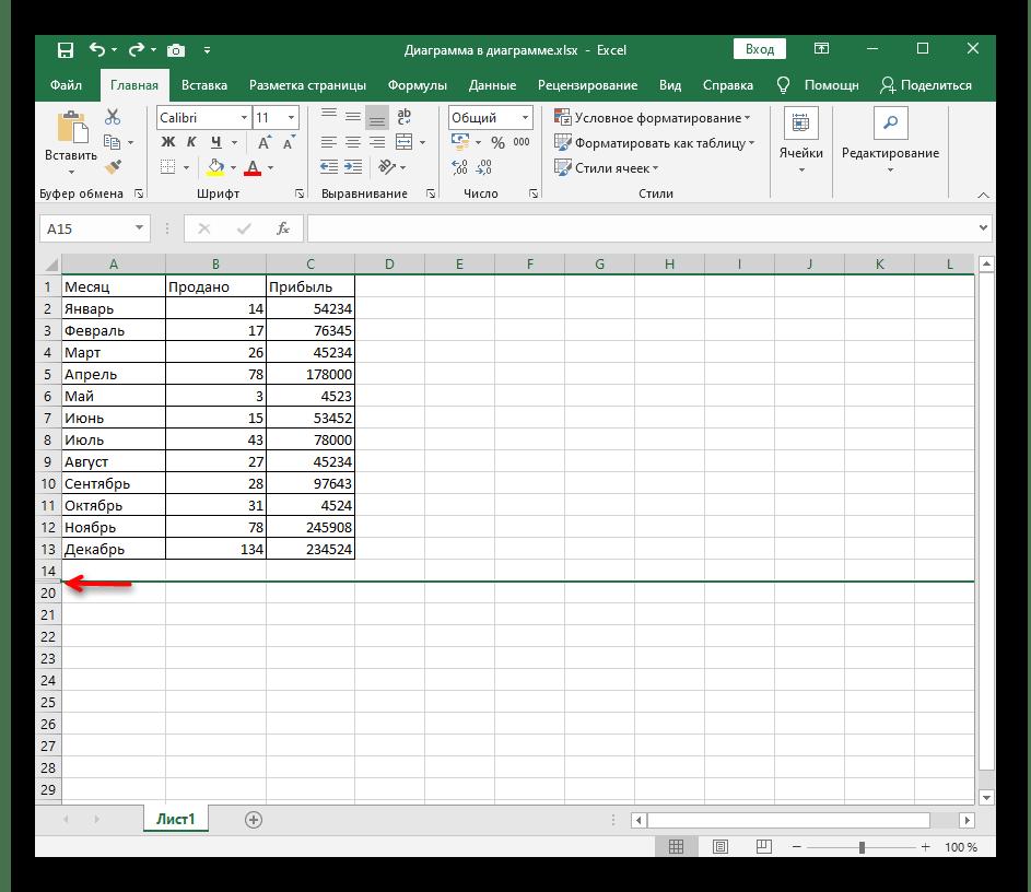 Отображение скрытых строк в Excel при нажатии по ним левой кнопкой мыши