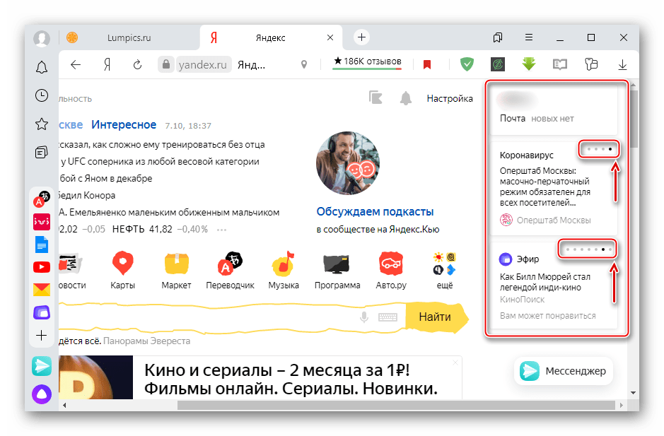 Отображение виджетов с уведомлениями на главной странице Яндекса