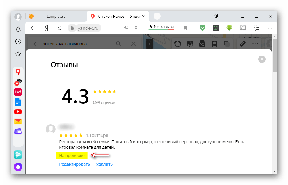 Отправка отзыва на проверку в сервисе Яндекс Карты