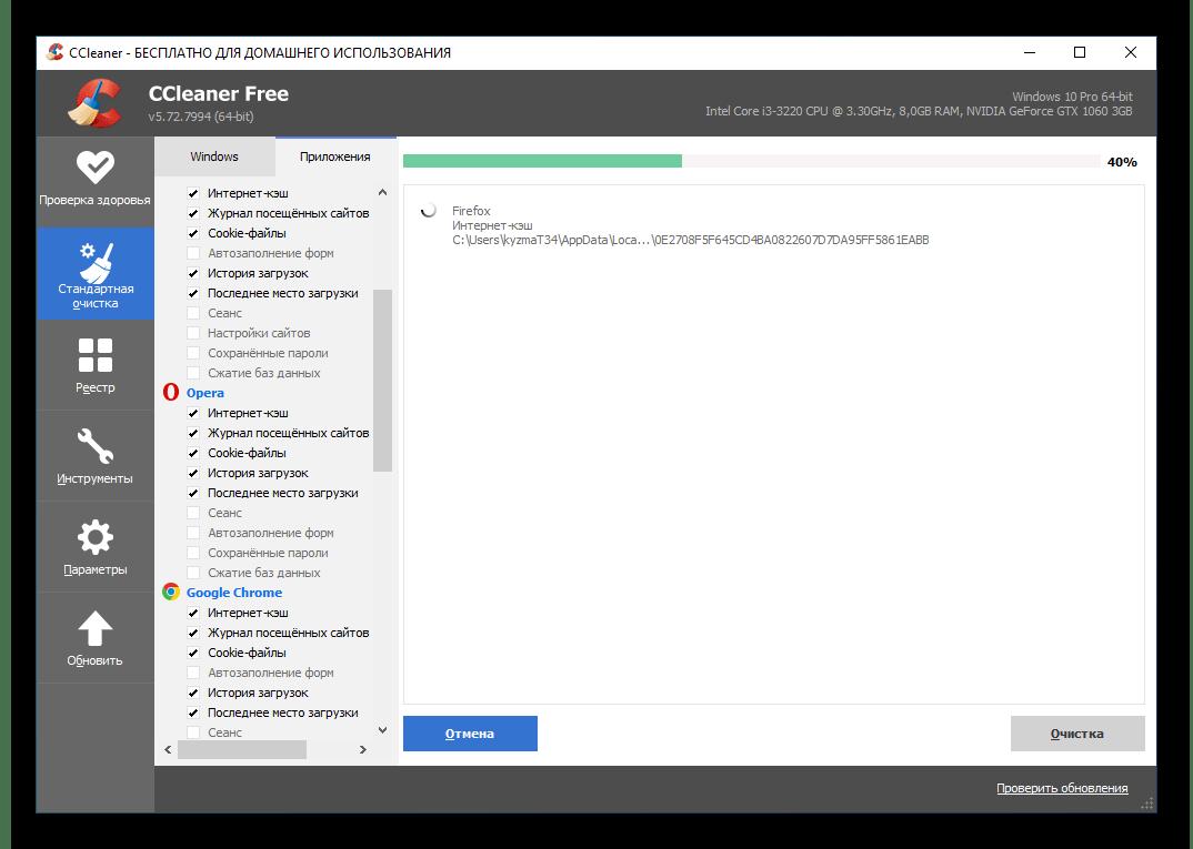 Ожидание завершения стандартной очистки в программе CCleaner для Windows