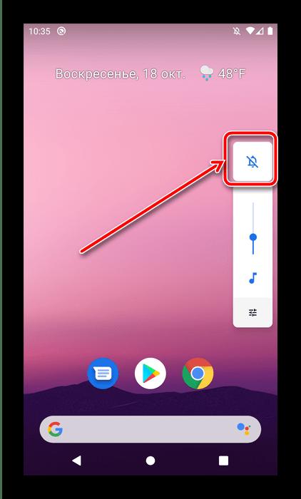 Панель управления звуком, чтобы убрать звезду из строки состояния Android