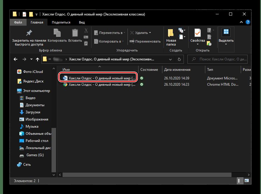 Папка с конвертированным файлом в формате PDF в программе PDF-XChange Editor