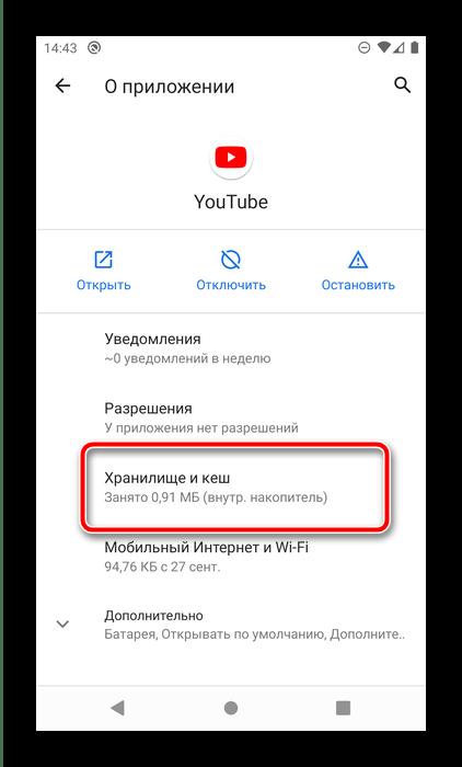 Параметры хранилища и кэша для устранения тормозов YouTube на Android