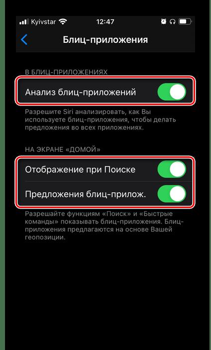 Параметры работы голосового ассистента Siri в отдельных приложениях на iPhone