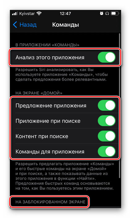 Параметры работы голосового ассистента Siri в разных приложениях на iPhone