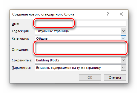 Параметры сохранения выделенного фрагмента в коллекцию титульных страниц в текстовом редакторе Microsoft Word