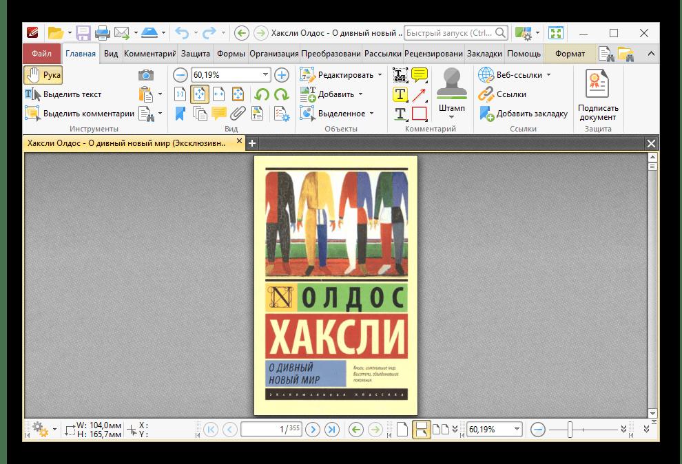 PDF файл открыт в программе PDF-XChange Editor