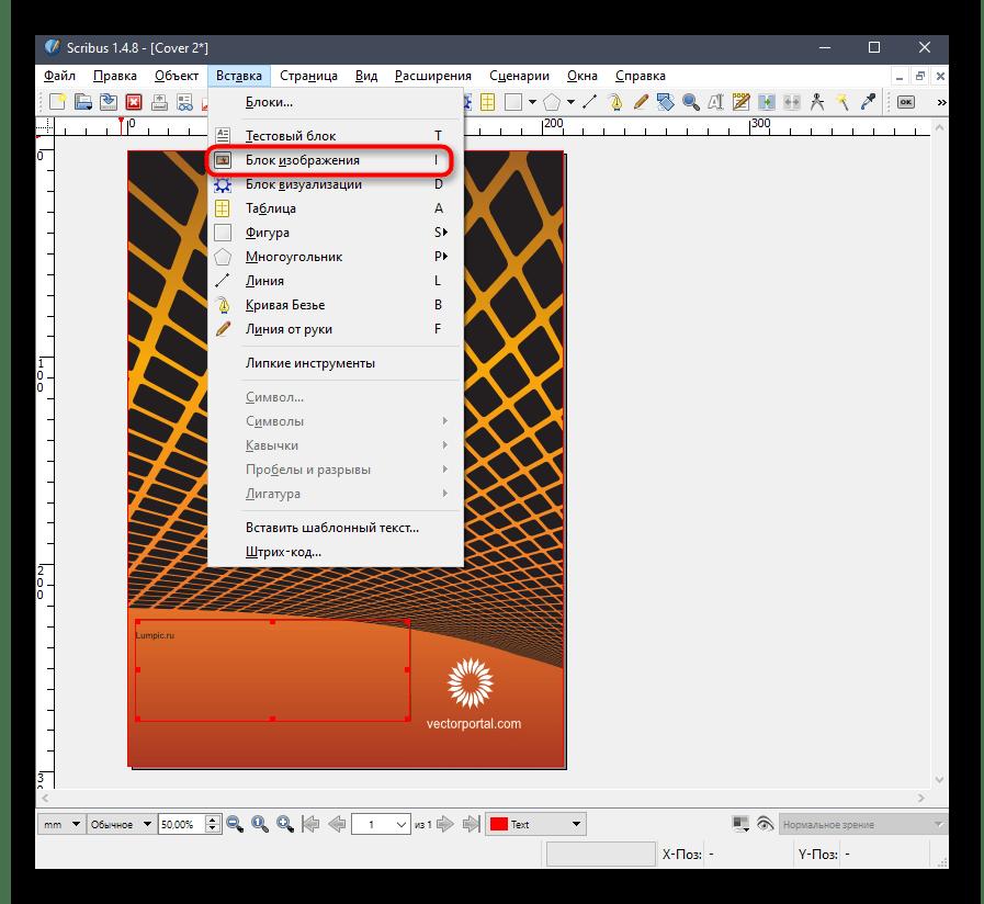 Переход к добавлению изображения для буклета в программе Scribus
