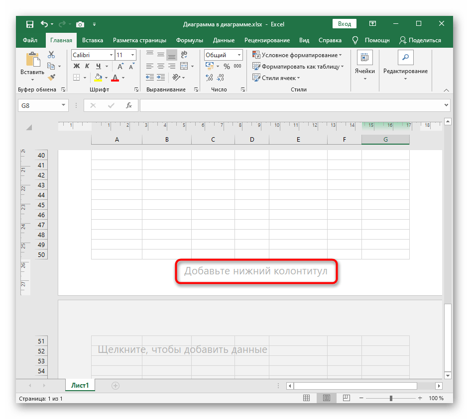 Переход к добавлению нижнего колонтитула для его вставки в Excel