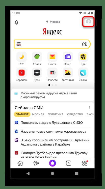 Переход к добавлению Яндекс-почты в приложении Яндекс на смартфоне