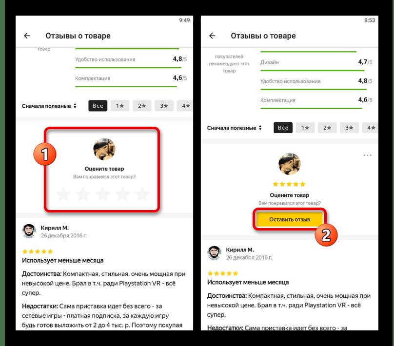 Переход к форме создания нового отзыва в приложении Яндекс.Маркета