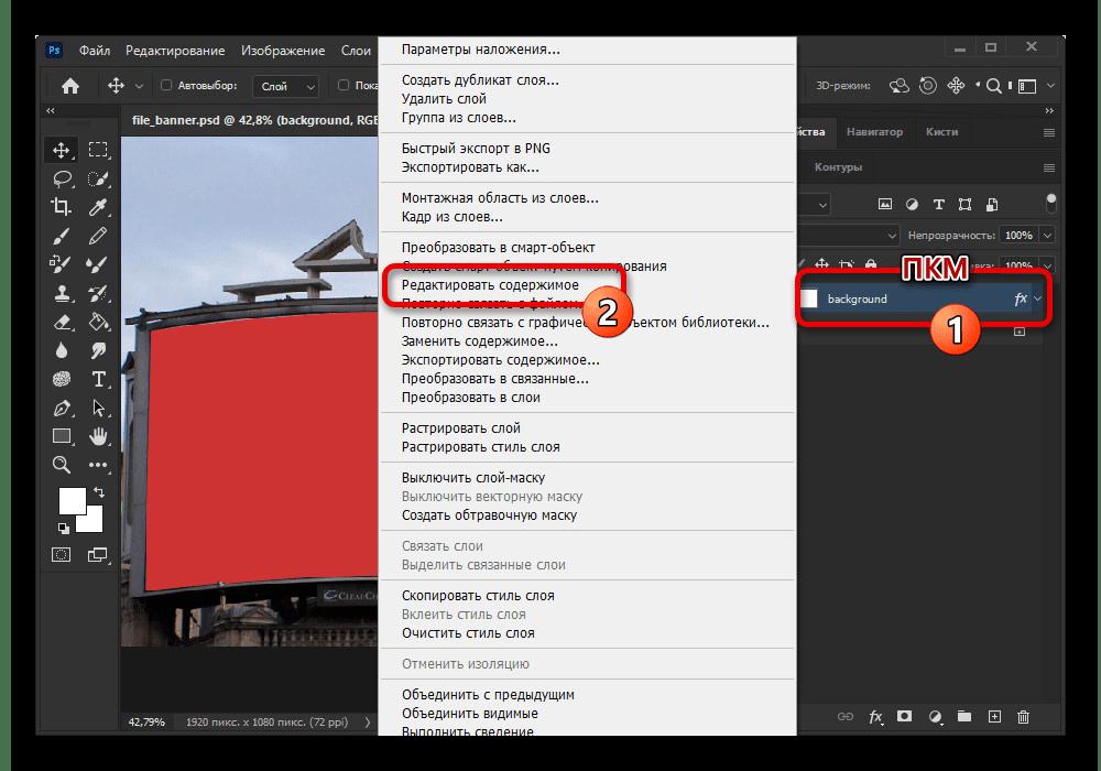Переход к изменению смарт-объекта мокапа в Adobe Photoshop