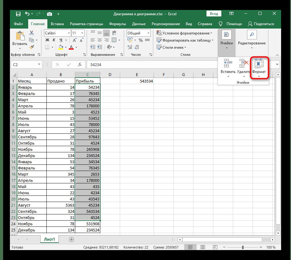 Переход к меню Формат для изменения типа ячеек перед добавлением нулей в Excel