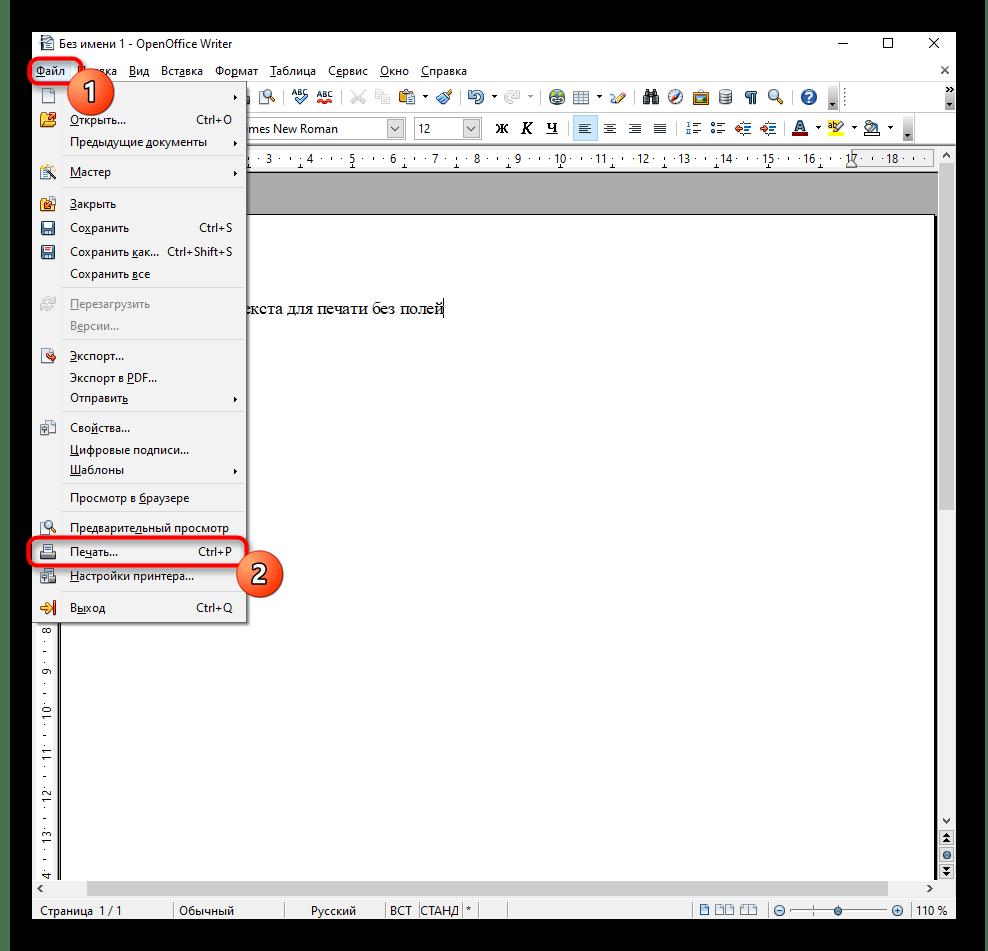 Переход к настройкам печати через текстовый редактор для печати без полей