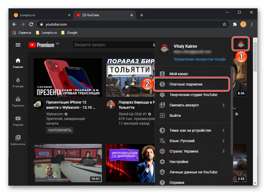 Переход к просмотру платных подписок на сайте YouTube в браузере