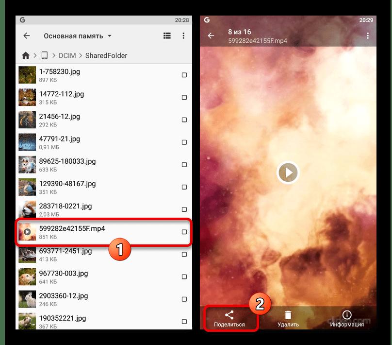 Переход к публикации файла через файловый менеджер на Android