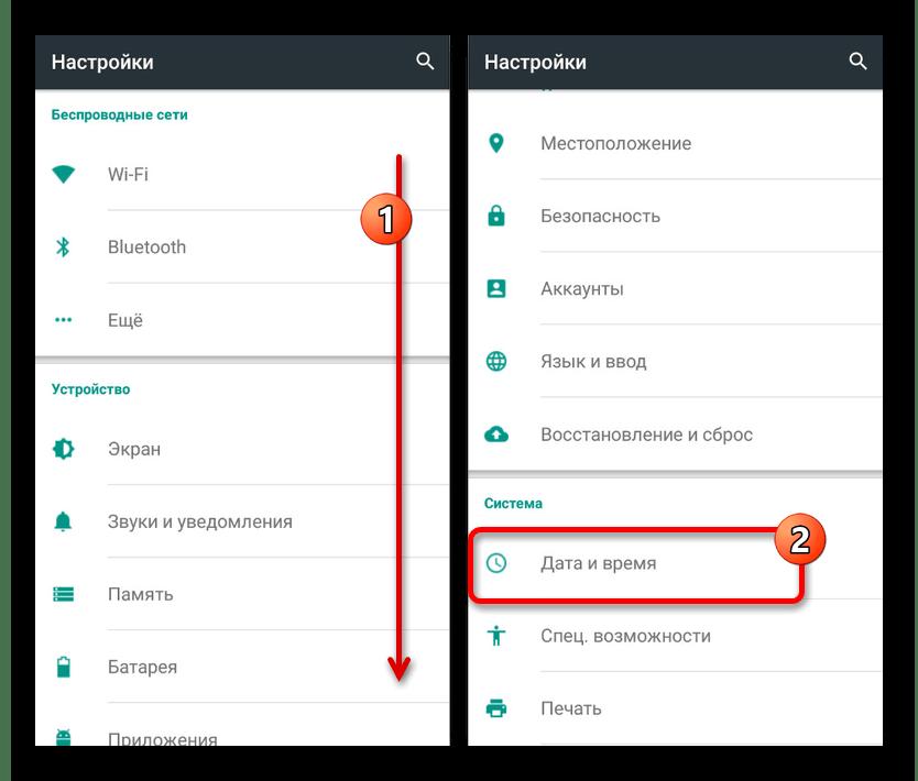 Переход к разделу Дата и время на Android-устройстве